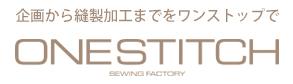 株式会社ワンステッチ 縫製加工(埼玉県越谷市)